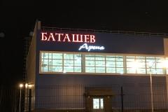 Световые буквы - Баташев Арена