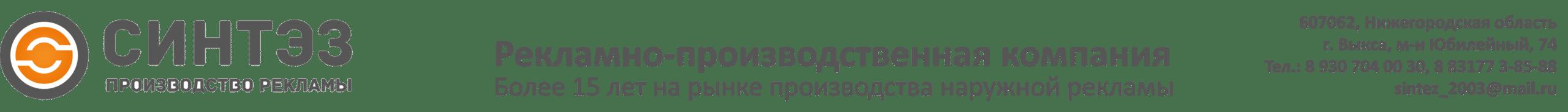 СИНТЭЗ